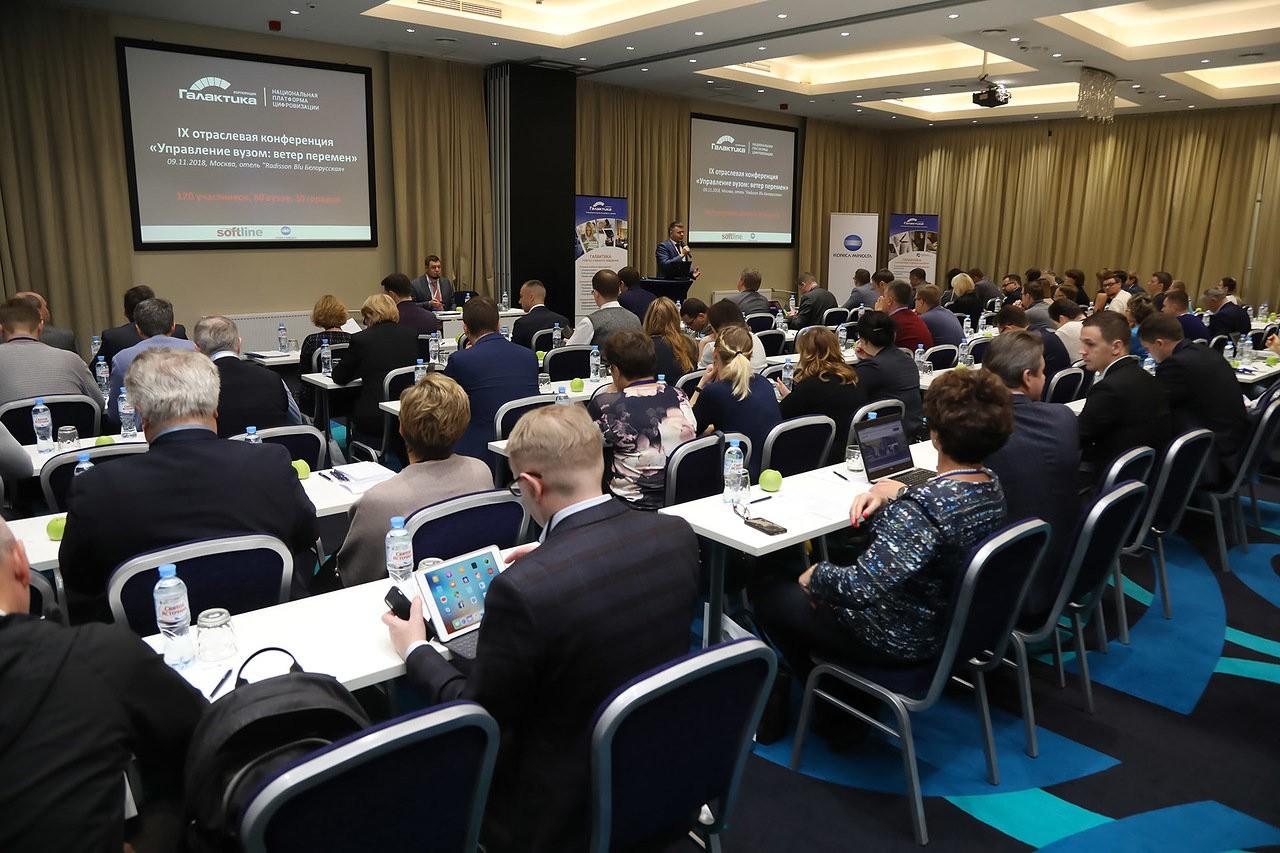 Конференцию «Галактики» для руководителей вузов посетили более 120 участников