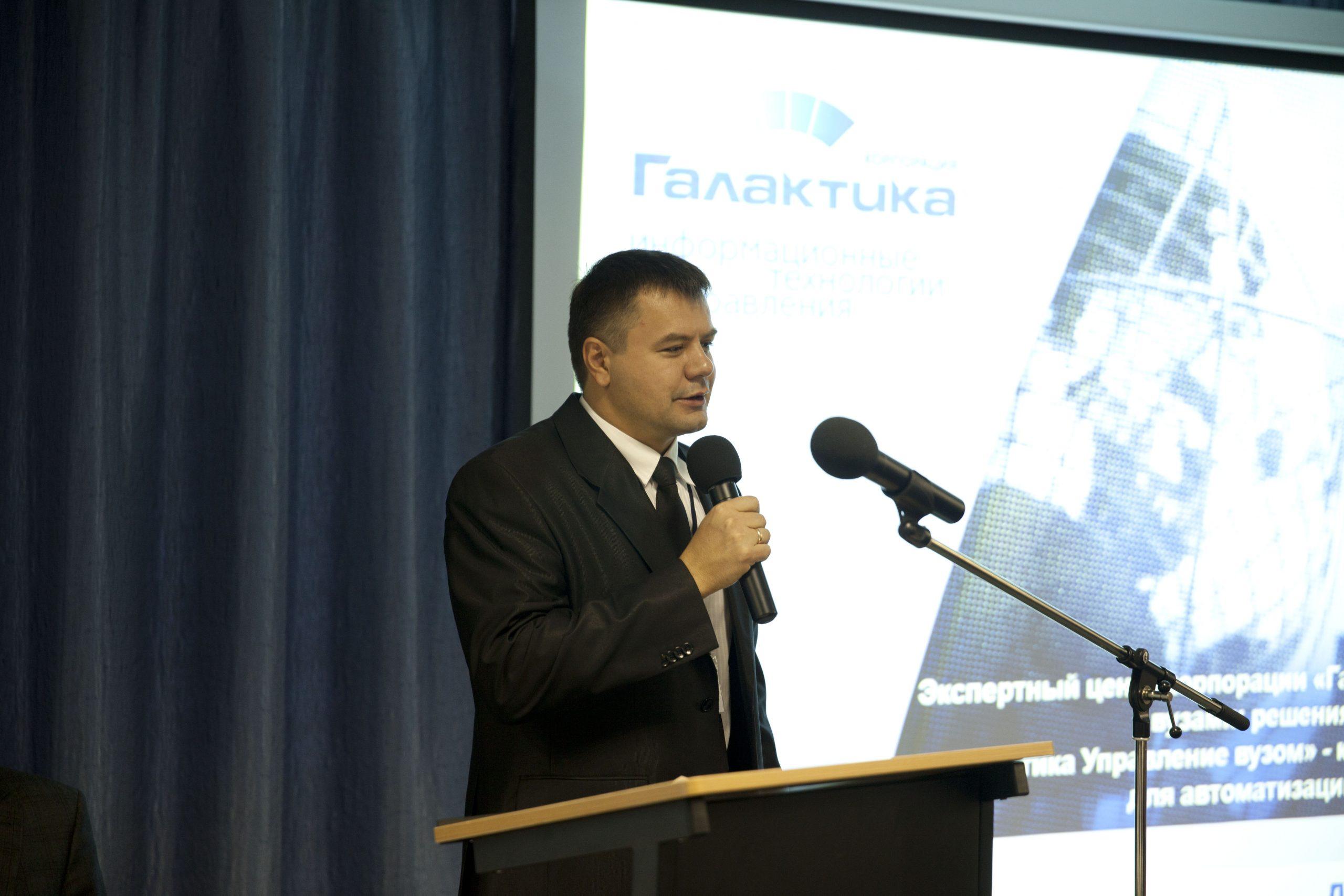 Конференция для вузов