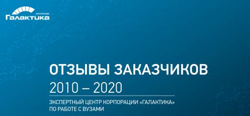 Опубликованы отзывы вузов-заказчиков за период с 2010 по 2020 гг.